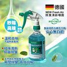 【贈噴頭】德國Bio-circle NEW Fresh Air 除臭清新噴霧(秒除臭味、不殘留刺鼻香味)