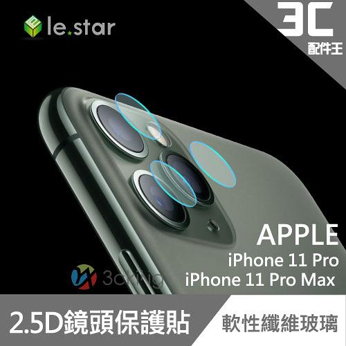 【加購品】lestar APPLE iPhone 11 Pro / 11 Pro Max 2.5D軟性 9H玻璃鏡頭貼