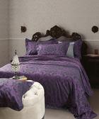 【e-mission】Purple Pattern 純棉緹花雙人四件式床包組