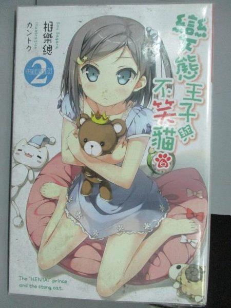 【書寶二手書T9/一般小說_IRE】變態王子與不笑貓(2)_相樂總_輕小說