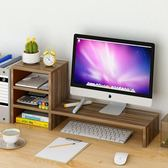 蔓斯菲爾電腦顯示器增高架桌面收納整理支架電腦桌面鍵盤置物架 英雄聯盟igo