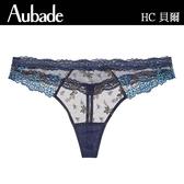 Aubade貝爾S-L蕾絲丁褲(藍綠)HC
