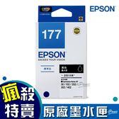 EPSON 177 黑色墨水匣 C13T177150 黑色 原廠墨水匣 原裝墨水匣 墨水匣 印表機墨水匣