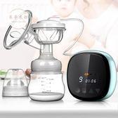 吸奶器智能吸奶器電動大吸力液晶數顯充電擠奶器產後母乳收集拔奶器【好康八五折】
