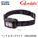 漁拓釣具 GAMAKATSU LEHL-250USR [頭燈]