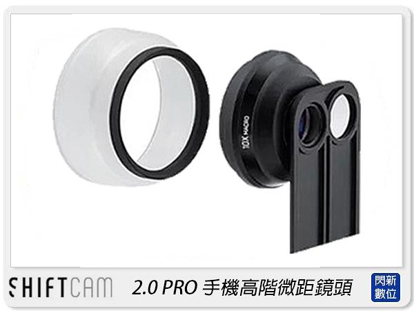ShiftCam 2.0 PRO 高階HD微距鏡頭 手機鏡頭(公司貨)
