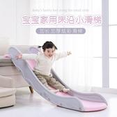 兒童室內家用滑滑梯寶寶床上滑梯小型床沿沙發滑道板加長幼兒玩具YXS 潮流時