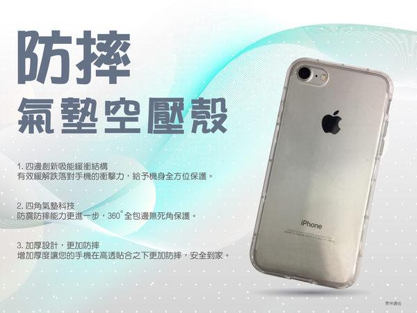 『氣墊防摔殼』APPLE IPhone 7 Plus I7 IP7 5.5吋 空壓殼 透明殼 軟殼套 背殼套 保護套 保護殼 手機套