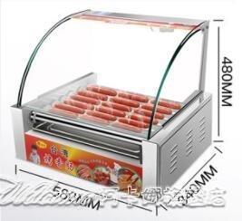 烤腸機維思美台灣烤腸機商用5管小型全自動烤火腿腸烤丸子 烤香腸熱狗機【快速出貨】