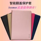 King*Shop~hanman韓曼蘋果ipad5平板皮套AIR1帶支架插卡全包平板皮套