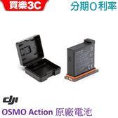 DJI Osmo Action 原廠電池 【先創/聯強 公司貨】,分期0利率