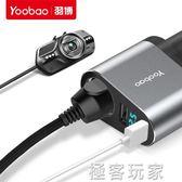 車載充電器快充USB點煙器多功能一拖二汽車智慧12V車充電器  極客玩家 igo
