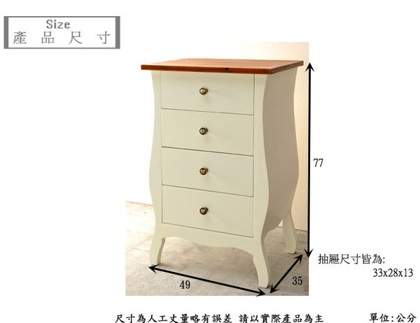 中華批發網:HD-HM-2711-Aslle鄉林四抽造型櫃