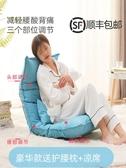 喂奶神器哺乳椅子喂奶枕頭坐月子用品抱娃夏季床上護腰懶人靠背椅 貝芙莉LX