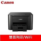 Canon MAXIFY iB4170 商用噴墨印表機