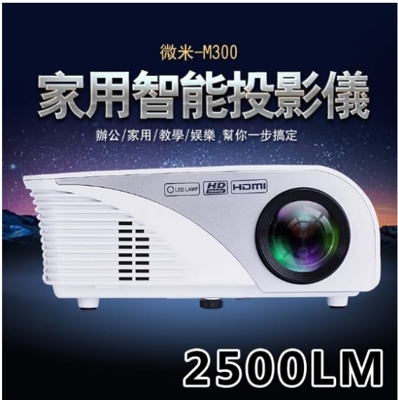 2500Lm高亮度微型投影機 臺灣微米M300 1920*1080高清投影機 M300 高亮度