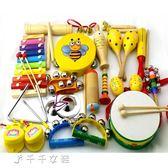 樂器兒童打擊樂器套裝組合嬰幼兒早教教具音樂器材手搖鈴消費滿一千現折一百