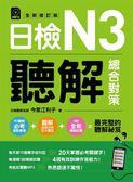 日檢N3聽解總合對策(全新修訂版)