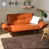 雙人沙發 和室椅 家居雙人 單人沙發A01【日本和樂音色】