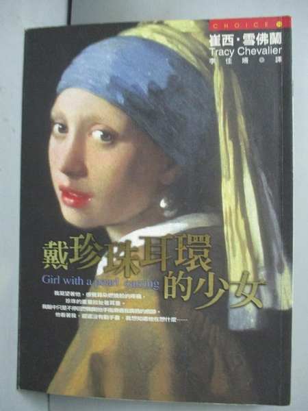 【書寶二手書T4/翻譯小說_JAH】戴珍珠耳環的少女_崔西‧雪佛蘭
