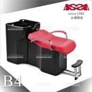 台灣亞帥ASSA | B4震波超摩力舒壓洗頭沖水椅-方槽(12色)[58181]開業設備