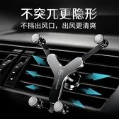 車載手機架汽車用出風口卡扣式重力導航固定支架車上支撐萬能通用