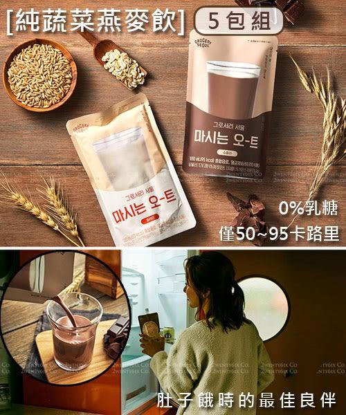 【2wenty6ix】★ 韓國 Grocery Seoul ★ 明星低卡入門健康飲套組 (5包組)(燕麥/巧克力)