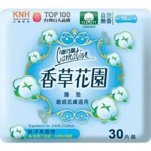 康乃馨 香草花園 護墊 敏感肌膚適用 自然無香-純淨美國棉 15cm(30片)