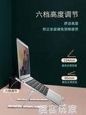 AM蘋果筆記本電腦支架鋁合金桌面升降增高架子散熱架便攜立式托架ATF 極客玩家