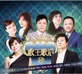 歌王歌后 10 雙CD 免運 (購潮8)