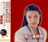 潘越雲 唯一精選 雙CD  | OS小舖