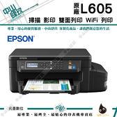 EPSON L605  高速網路Wi-Fi連續供墨印表機 【可加購墨水登入送保固】