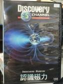 挖寶二手片-P17-081-正版VCD-其他【科學知識系列:認識磁力】-Discovery科技類(直購價)