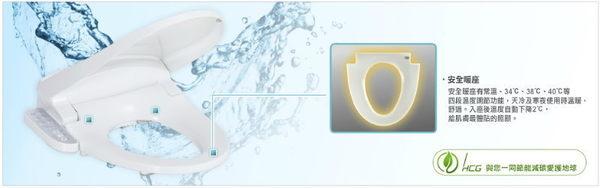和成 HCG SPA按摩免治沖洗馬桶座 AF855(S)豪華款 前後洗淨/緩降/防汙抗菌/SPA按摩/清洗噴嘴