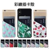 蘋果 iPhoneX XS XR I8 Plus iPhone7 iPhone6s 手機殼 保護殼 插卡 全包覆 彩繪插卡殼