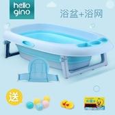 嬰兒折疊沐浴盆寶寶洗澡盆加大號幼兒童小孩用品新生兒可坐躺通用QM『艾麗花園』