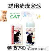 【PET PARADISE 寵物精品】【貓咪用】清潔套組 寵物洗毛精+防靜電環境清潔噴霧 寵物洗劑 除臭 抗菌