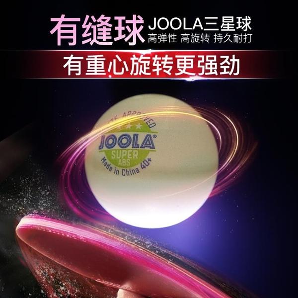 乒乓球三星球40 新材料