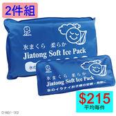 【醫康生活家】佳寶子母冰枕(冷熱兩用)-2件組