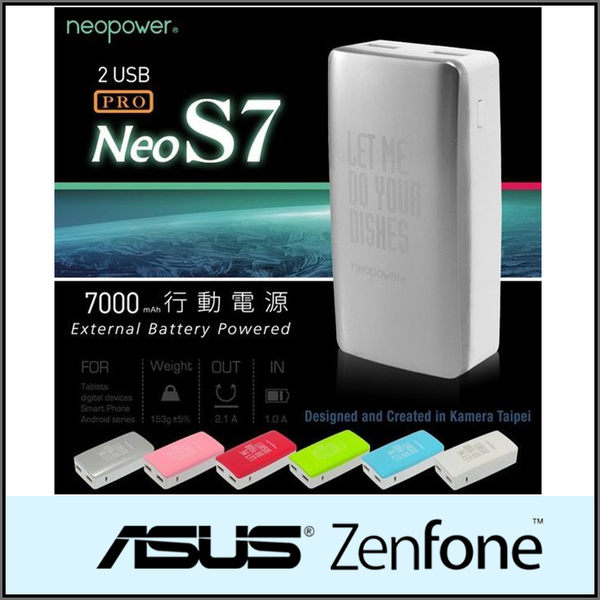 ★Neo power Neo S7 Pro 7000mAh/行動電源/ASUS ZenFone C ZC451CG/A400CG/A450CG/A500CG/A502CG/A600CG