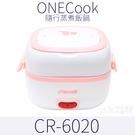 隨行蒸煮飯鍋 CR-6020 電蒸鍋/不...
