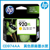 HP 920XL 高容量 黃色 原廠墨水匣 CD974AA 墨水匣 印表機墨水