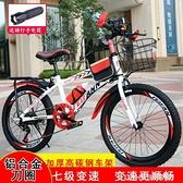 兒童自行車6-7-8-9-10-12歲15單車男孩20寸小學生山地變速中大童 NMS 樂活生活館
