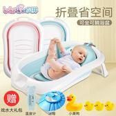 貝祥 嬰兒洗澡盆折疊浴盆多功能新生寶寶洗澡桶可坐可躺浴桶大號 森活雜貨