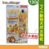 魔法村Pet Village 小動物天然綜合水果乾130g/零食【寶羅寵品】