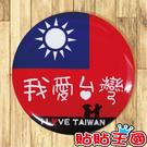 【胸章】國旗我愛台灣 # 宣傳、裝飾、團體企業 多用途胸章 5.8cm x 5.8cm