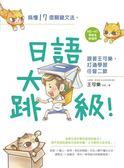 (二手書)搞懂17個關鍵文法,日語大跳級!跟著王可樂,打通學習任督二脈