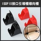 【妃凡】不用盲插!《ISOFIX接口引導槽導向槽 一對》安全座椅 ISOFIX 接口引導槽 導向槽 擴張器