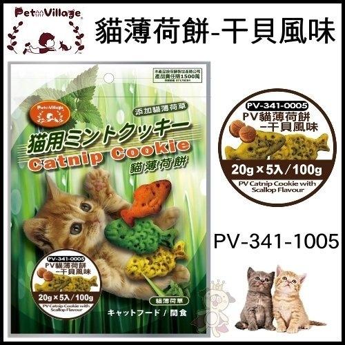 『寵喵樂旗艦店』魔法村Pet Village貓薄荷餅-干貝風味100g【PV-341-1005】