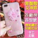 Mate10 Pro Y7 C11s ZenFone4 ZenFone3 紅米Note4x Q6 手機殼 客製化 訂製 吊飾花朵 水鑽殼